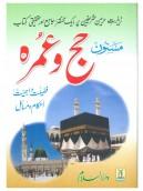 Hajj & Umrah Urdu (Pocket Size)