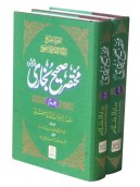 URDU - Mukhtasar Sahih Al Bukhari Hadith (2 Volume Set)
