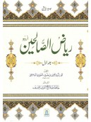 URDU - Riyadh us Saliheen Hadith (2 Volume Set) New edition