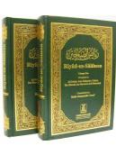 Riyadh us saliheen (2 Vol. Set)