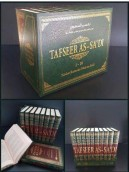 Tafseer As-Sa'di -Commentary of the Quran (10 Vol set)