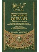 Noble Qur'an Arabic, English & Urdu (Large Size)