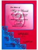 The Rites of Hajj & Umrah