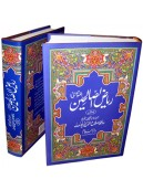URDU - Riyadh us Saliheen Hadith (2 Volume Set)