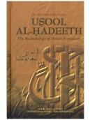 Usool Al-hadeeth (Hardcover)